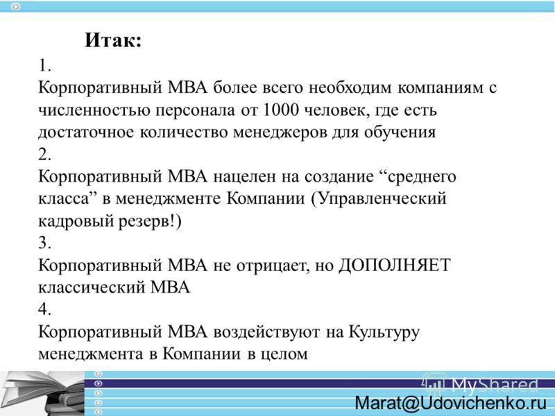 Marat@Udovichenko.ru 1. Корпоративный МВА более всего необходим компаниям с численностью персонала от 1000 человек, где есть достаточное количество менеджеров для обучения 2. Корпоративный МВА нацелен на создание среднего класса в менеджменте Компани