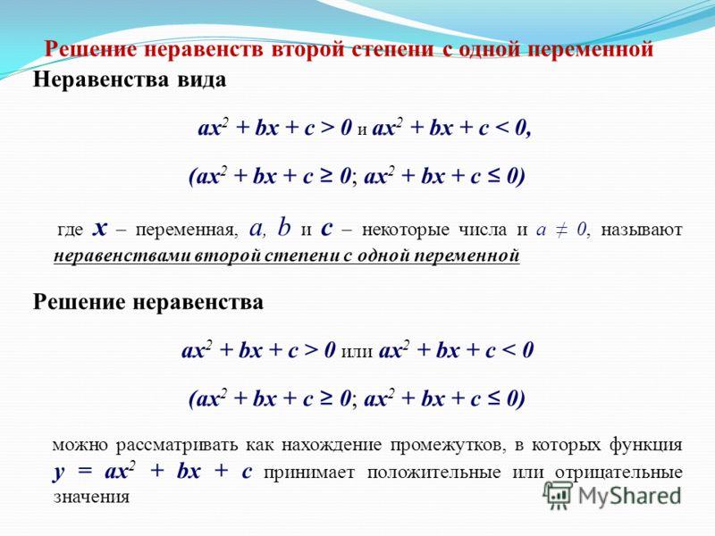Неравенства вида ax 2 + bx + c > 0 и ax 2 + bx + c < 0, (ax 2 + bx + c 0; ax 2 + bx + c 0) где x – переменная, a, b и c – некоторые числа и a 0, называют неравенствами второй степени с одной переменной Решение неравенства ax 2 + bx + c > 0 или ax 2 +