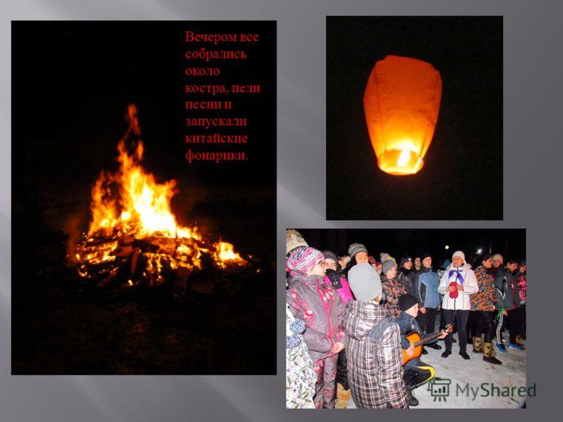 Вечером все собрались около костра, пели песни и запускали китайские фонарики.