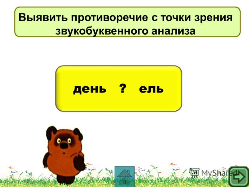 Ментальная карта «буквы - звуки» Найди противоположности http://www.mindomo.com/view?m=69d9790c768d4f9fa32d03d8b1d00437
