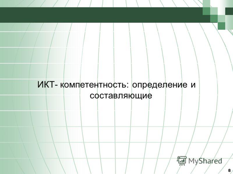 ИКТ- компетентность: определение и составляющие 8