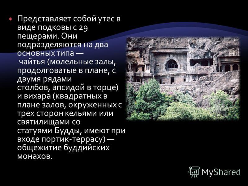 Представляет собой утес в виде подковы с 29 пещерами. Они подразделяются на два основных типа чайтья (молельные залы, продолговатые в плане, с двумя рядами столбов, апсидой в торце) и вихара (квадратных в плане залов, окруженных с трех сторон кельями