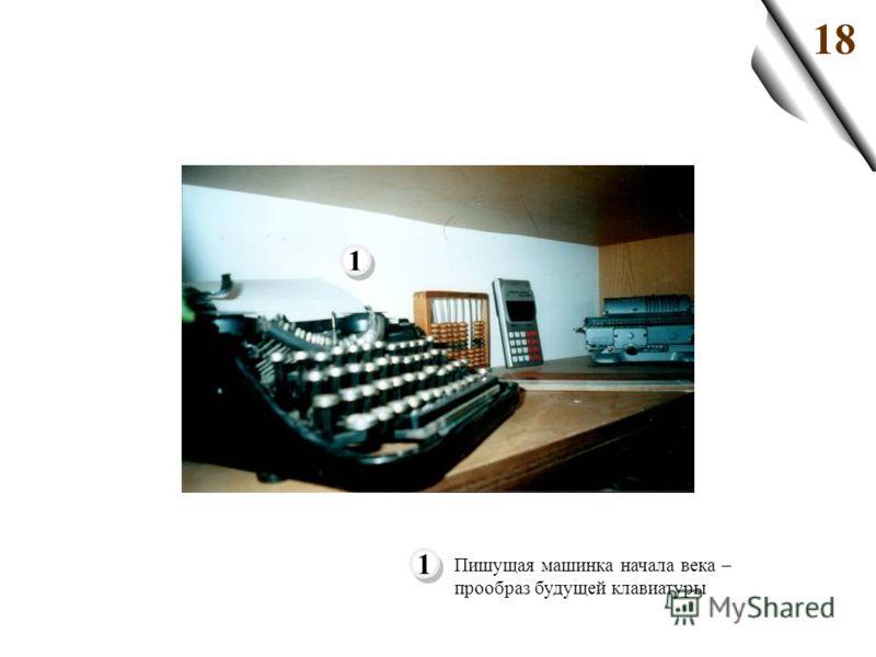 1818 Пишущая машинка начала века – прообраз будущей клавиатуры 1 1 1 1