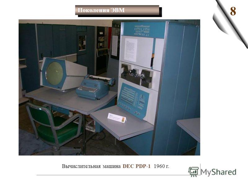 8 Вычислительная машина DEC PDP-1 1960 г. Поколения ЭВМ