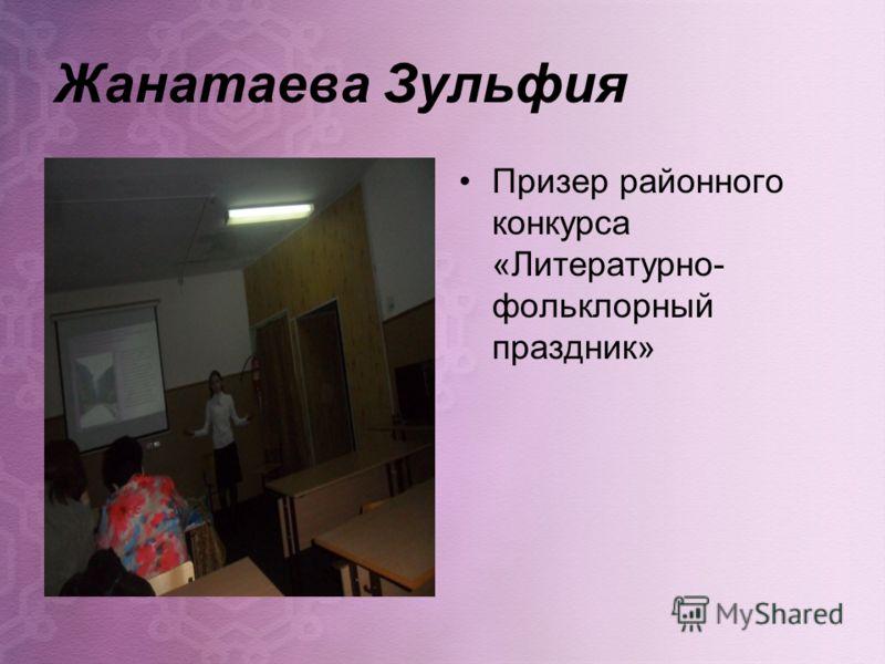 Жанатаева Зульфия Призер районного конкурса «Литературно- фольклорный праздник»