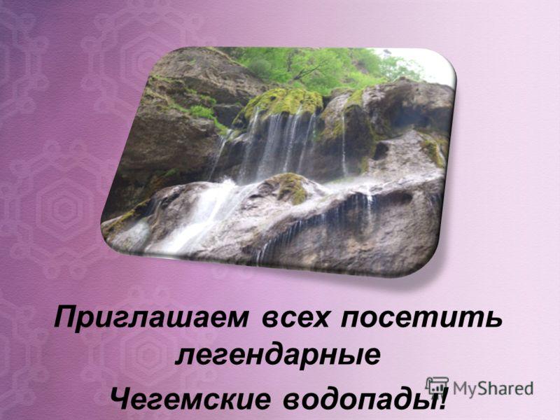 Приглашаем всех посетить легендарные Чегемские водопады!
