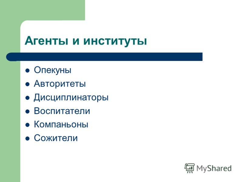Агенты и институты Опекуны Авторитеты Дисциплинаторы Воспитатели Компаньоны Сожители