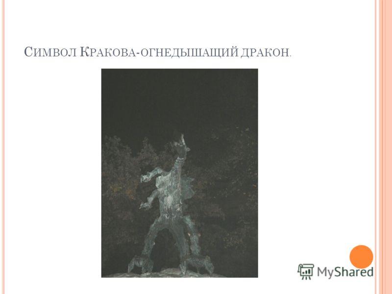 С ИМВОЛ К РАКОВА - ОГНЕДЫШАЩИЙ ДРАКОН.