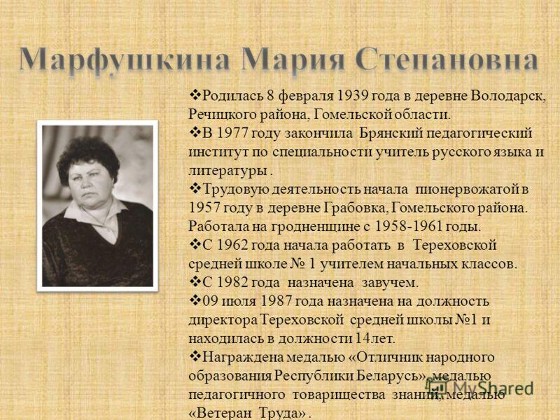 Родилась 8 февраля 1939 года в деревне Володарск, Речицкого района, Гомельской области. В 1977 году закончила Брянский педагогический институт по специальности учитель русского языка и литературы. Трудовую деятельность начала пионервожатой в 1957 год
