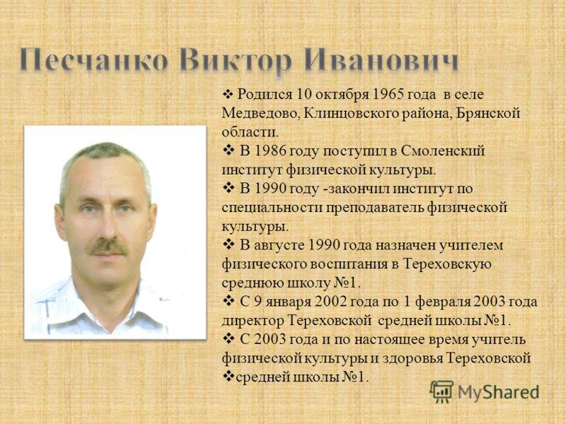 Родился 10 октября 1965 года в селе Медведово, Клинцовского района, Брянской области. В 1986 году поступил в Смоленский институт физической культуры. В 1990 году -закончил институт по специальности преподаватель физической культуры. В августе 1990 го