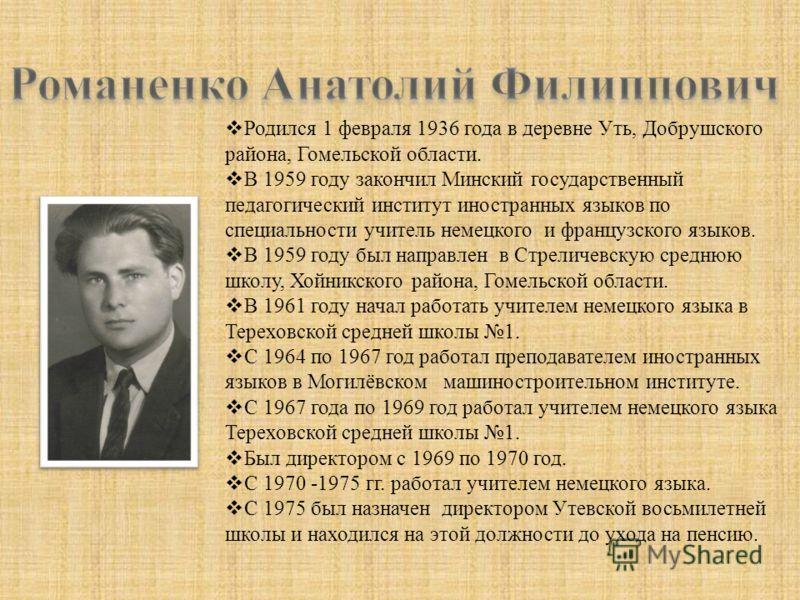 Родился 1 февраля 1936 года в деревне Уть, Добрушского района, Гомельской области. В 1959 году закончил Минский государственный педагогический институт иностранных языков по специальности учитель немецкого и французского языков. В 1959 году был напра