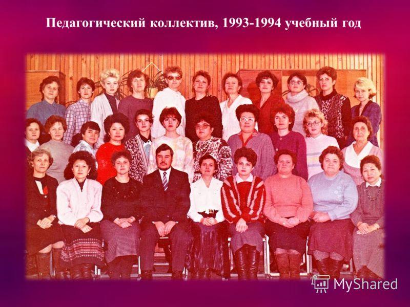 Педагогический коллектив, 1993-1994 учебный год