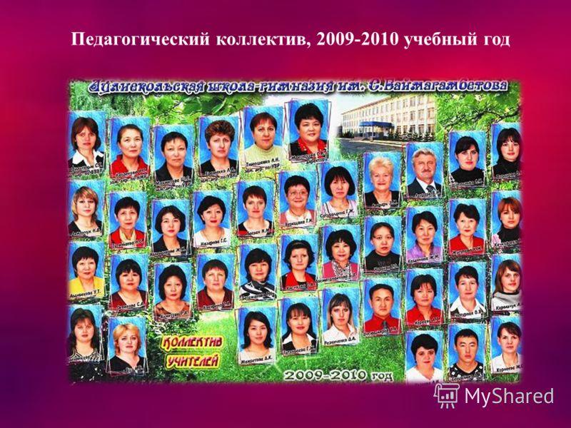 Педагогический коллектив, 2009-2010 учебный год