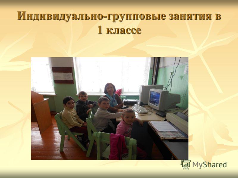 Индивидуально-групповые занятия в 1 классе