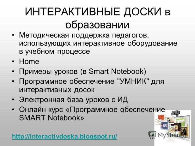 ИНТЕРАКТИВНЫЕ ДОСКИ в образовании Методическая поддержка педагогов, использующих интерактивное оборудование в учебном процессе Home Примеры уроков (в Smart Notebook) Программное обеспечение