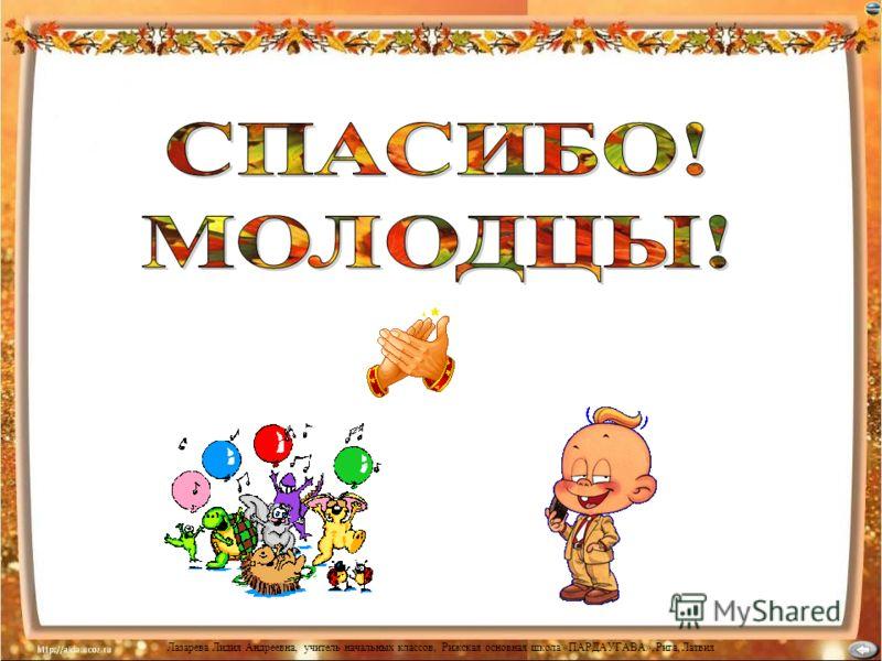 Лазарева Лидия Андреевна, учитель начальных классов, Рижская основная школа «ПАРДАУГАВА», Рига, Латвия Дети, кем бы вы ни стали – Врачами или артистами, Космонавтами, трактористами, Есть одно пожелание важное: Чтобы были вы Хорошими Гражданами.
