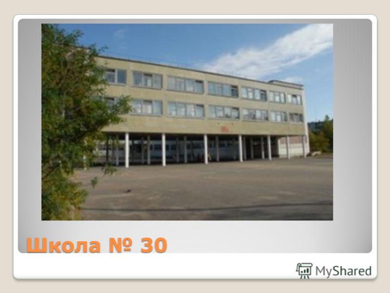 Школа 30