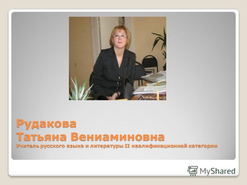 Рудакова Татьяна Вениаминовна Учитель русского языка и литературы II квалификационной категории