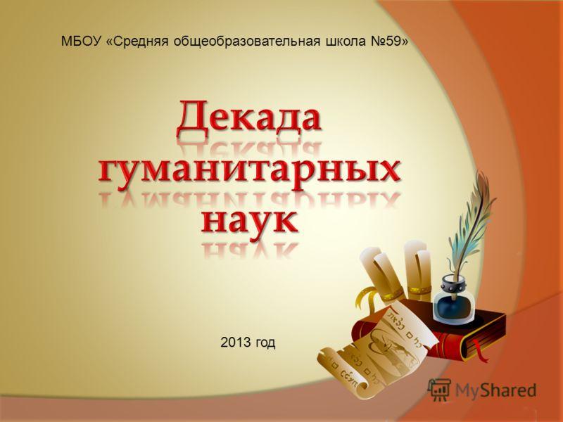 МБОУ «Средняя общеобразовательная школа 59» 2013 год