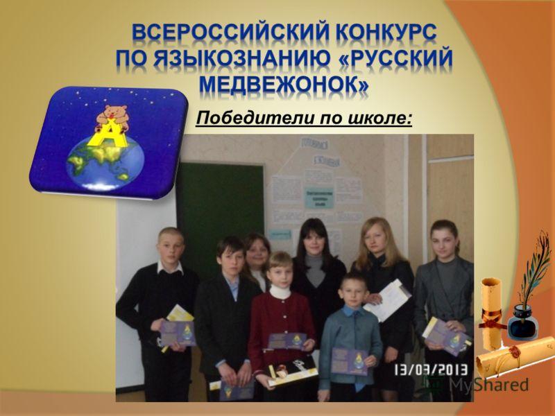 Победители по школе: