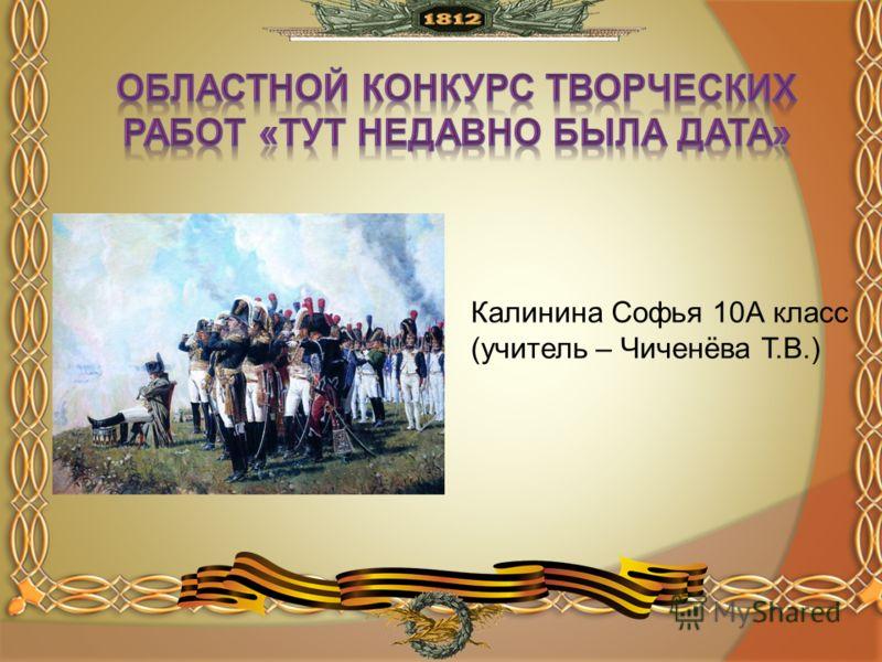 Калинина Софья 10А класс (учитель – Чиченёва Т.В.)