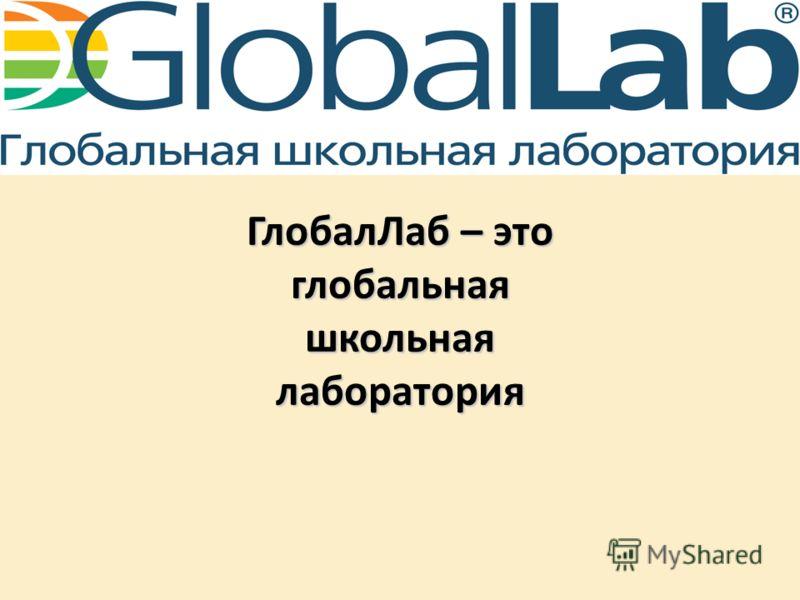 ГлобалЛаб – это глобальная школьная лаборатория
