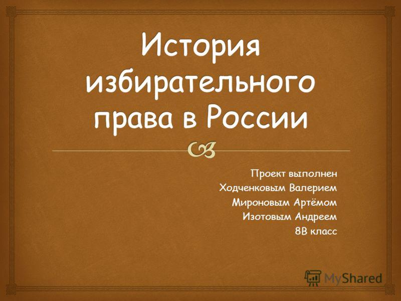 Проект выполнен Ходченковым Валерием Мироновым Артёмом Изотовым Андреем 8В класс