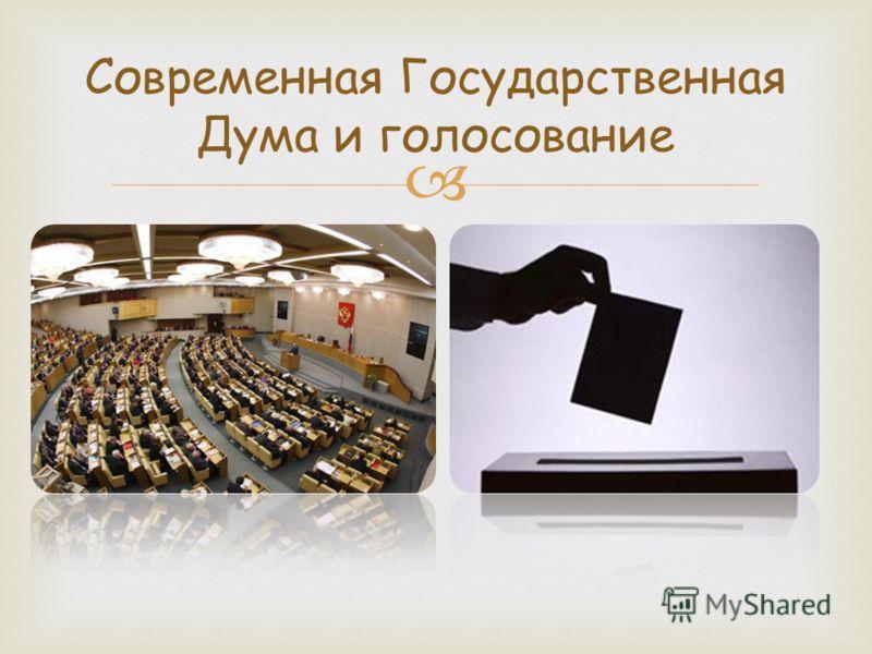 Современная Государственная Дума и голосование