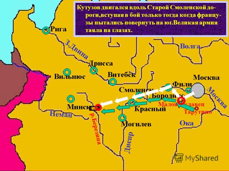Узнав об отступлении французов из Москвы,Ку- тузов вывел русскую армию к Малоярославцу и преградил дорогу неприятелю. В ходе разыгравшегося сражения город 7 раз пе- реходил из рук в руки.В результате французы повернули на Старую Смоленскую дорогу Тар