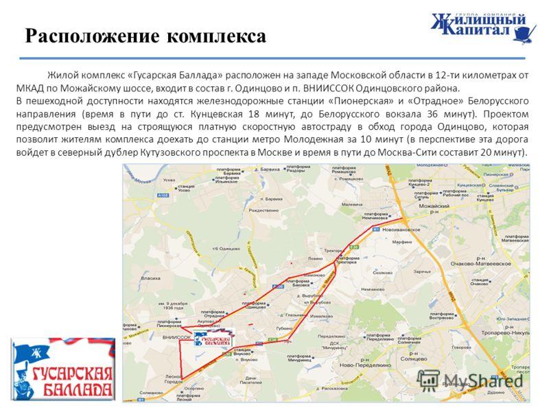 Расположение комплекса Жилой комплекс «Гусарская Баллада» расположен на западе Московской области в 12-ти километрах от МКАД по Можайскому шоссе, входит в состав г. Одинцово и п. ВНИИССОК Одинцовского района. В пешеходной доступности находятся железн