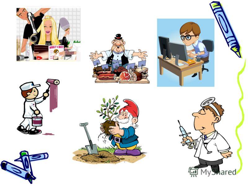 картинки профессий детские