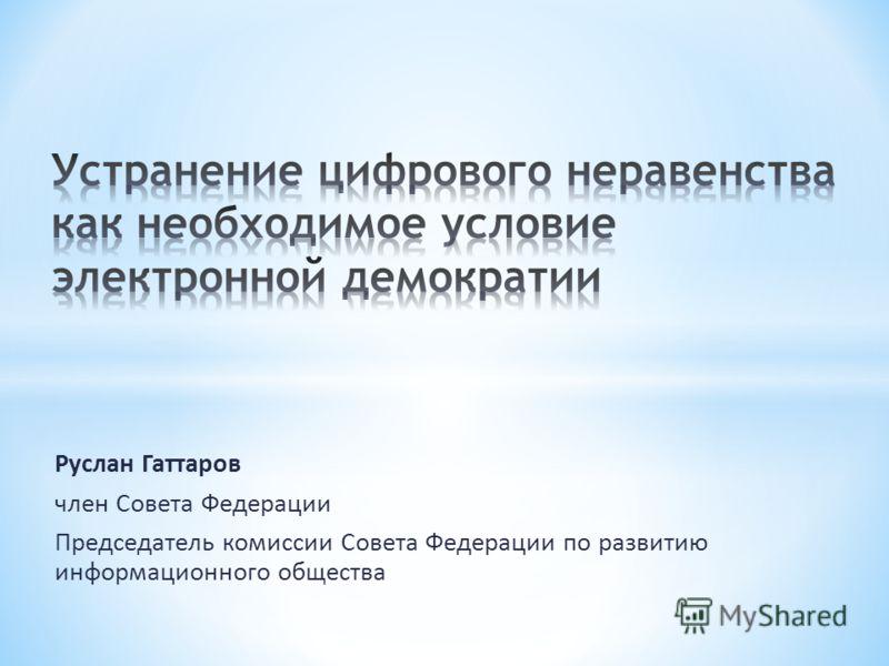 Руслан Гаттаров член Совета Федерации Председатель комиссии Совета Федерации по развитию информационного общества