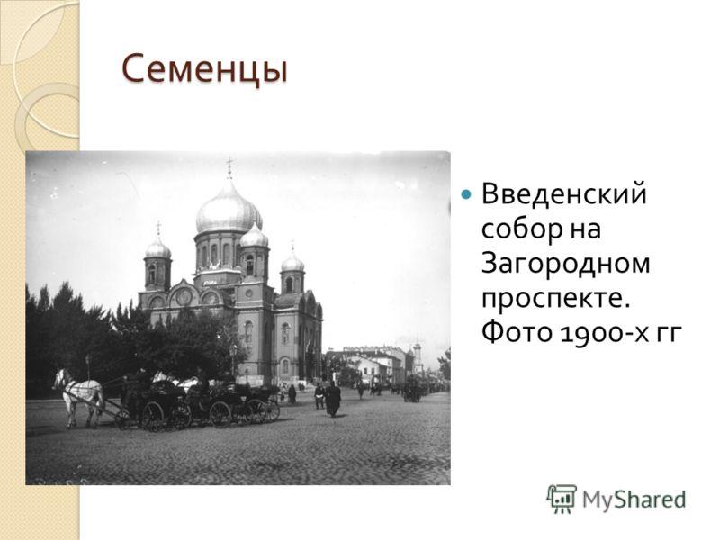 Семенцы Введенский собор на Загородном проспекте. Фото 1900- х гг