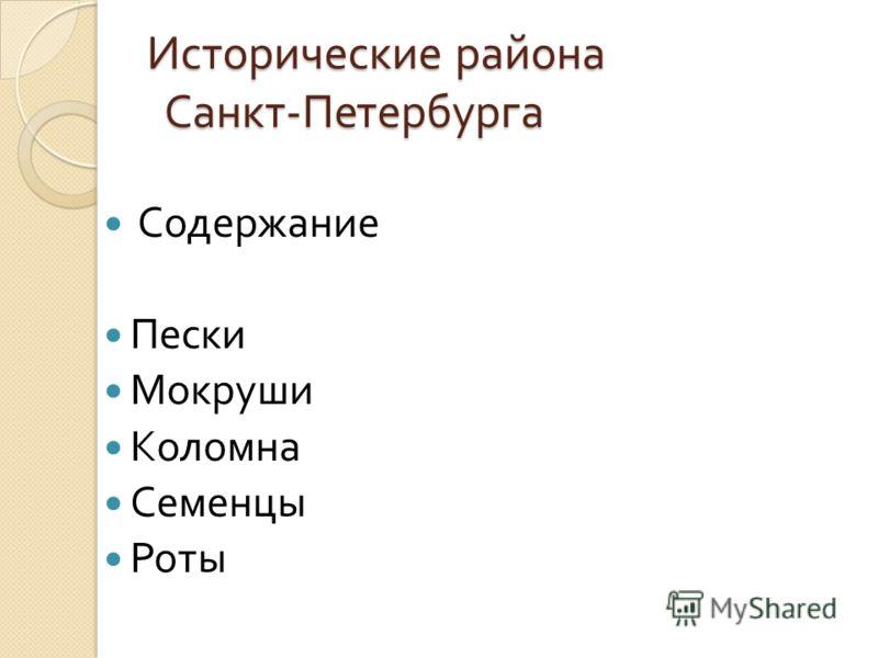 Исторические района Санкт - Петербурга Содержание Пески Мокруши Коломна Семенцы Роты