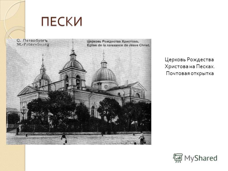 ПЕСКИ ПЕСКИ Церковь Рождества Христова на Песках. Почтовая открытка