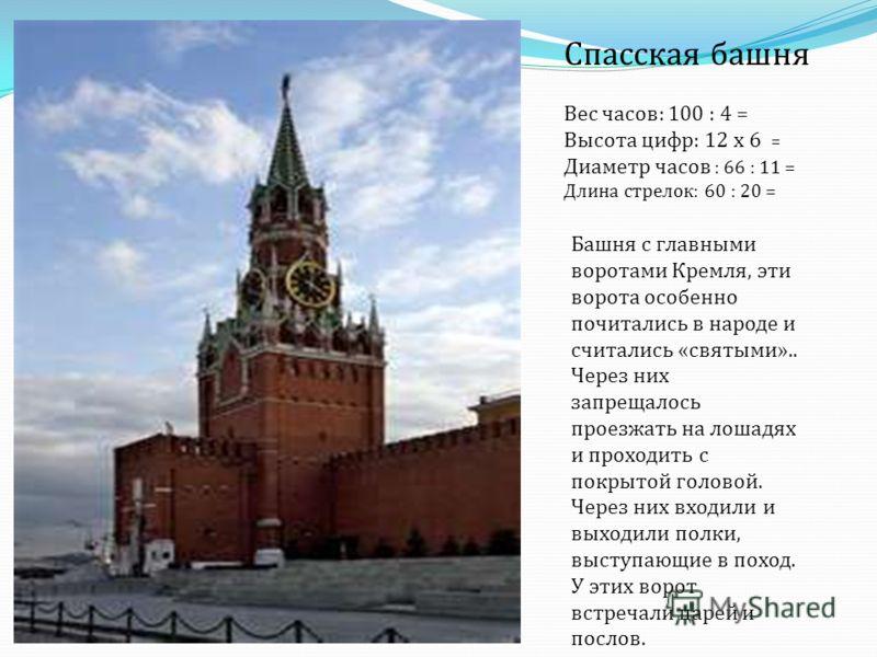 Спасская башня Вес часов : 100