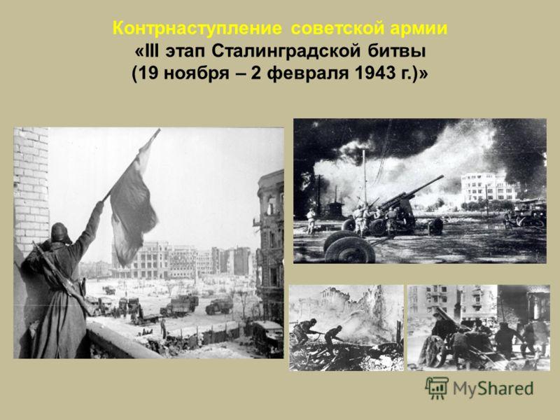 Контрнаступление советской армии «III этап Сталинградской битвы (19 ноября – 2 февраля 1943 г.)»