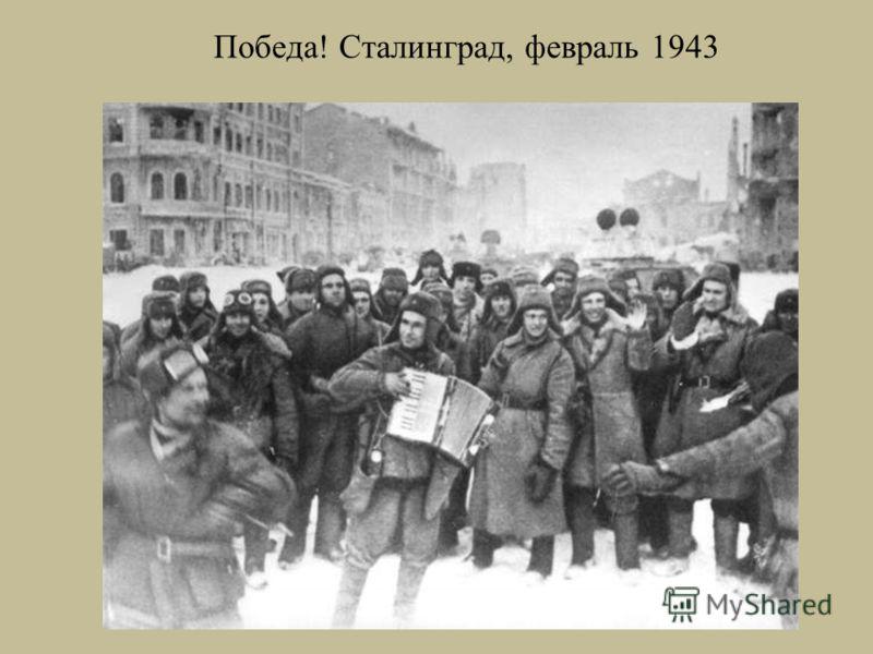 Победа! Сталинград, февраль 1943