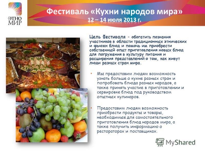 Цель Фестиваля - обогатить познания участников в области традиционных этнических и фьюжн блюд и помочь им приобрести собственный опыт приготовления новых блюд для погружения в культуру питания и расширения представлений о том, как живут люди разных с