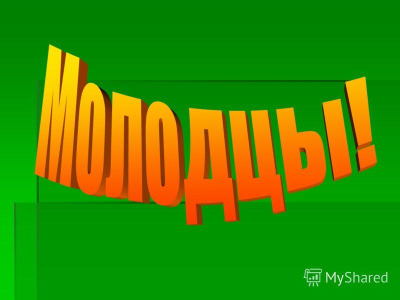 Учите русский – годы кряду, С душой, с усердием, с умом! Вас ждет великая награда, И та награда – в нем самом.