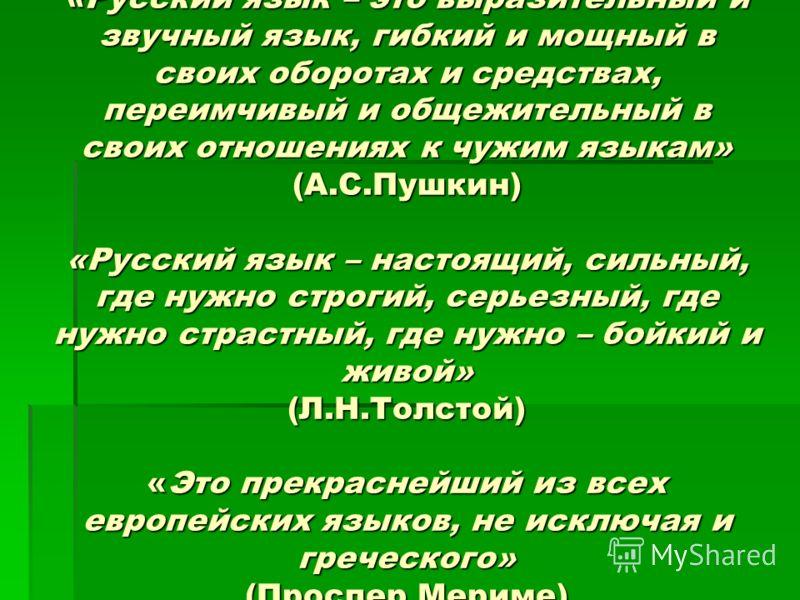 Сегодня мы проведем турнир знатоков русского языка. Главный гость урока – его величество русский язык. Могуч и прекрасен русский язык. Послушайте, что говорили о нем выдающиеся русские и зарубежные писатели.