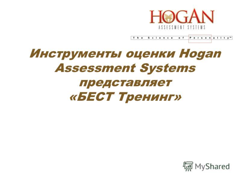 Инструменты оценки Hogan Assessment Systems представляет «БЕСТ Тренинг»