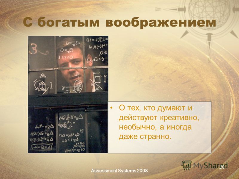 Assessment Systems 2008 20 С богатым воображением О тех, кто думают и действуют креативно, необычно, а иногда даже странно.