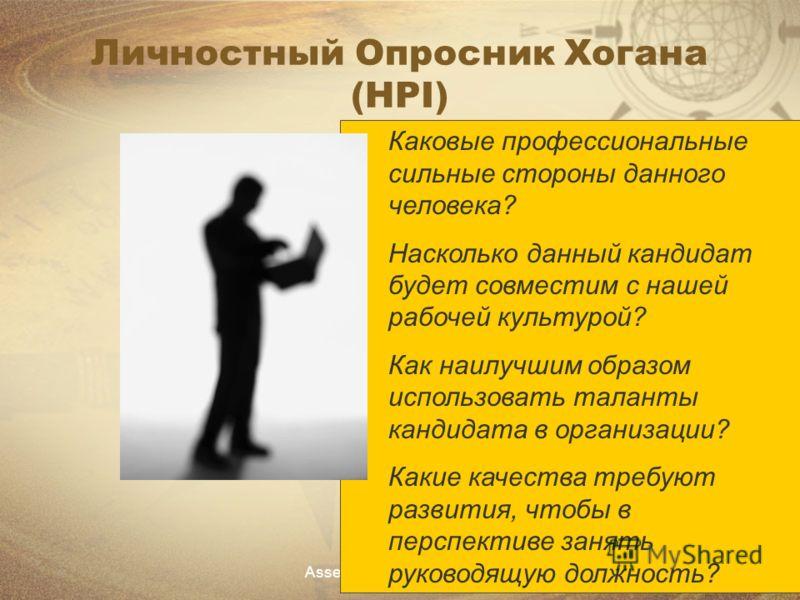 Assessment Systems 2008 26 Личностный Опросник Хогана (HPI) Каковые профессиональные сильные стороны данного человека? Насколько данный кандидат будет совместим с нашей рабочей культурой? Как наилучшим образом использовать таланты кандидата в организ