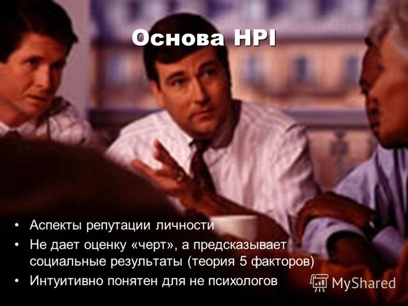 Assessment Systems 2007 28 Основа HPI Аспекты репутации личности Не дает оценку «черт», а предсказывает социальные результаты (теория 5 факторов) Интуитивно понятен для не психологов