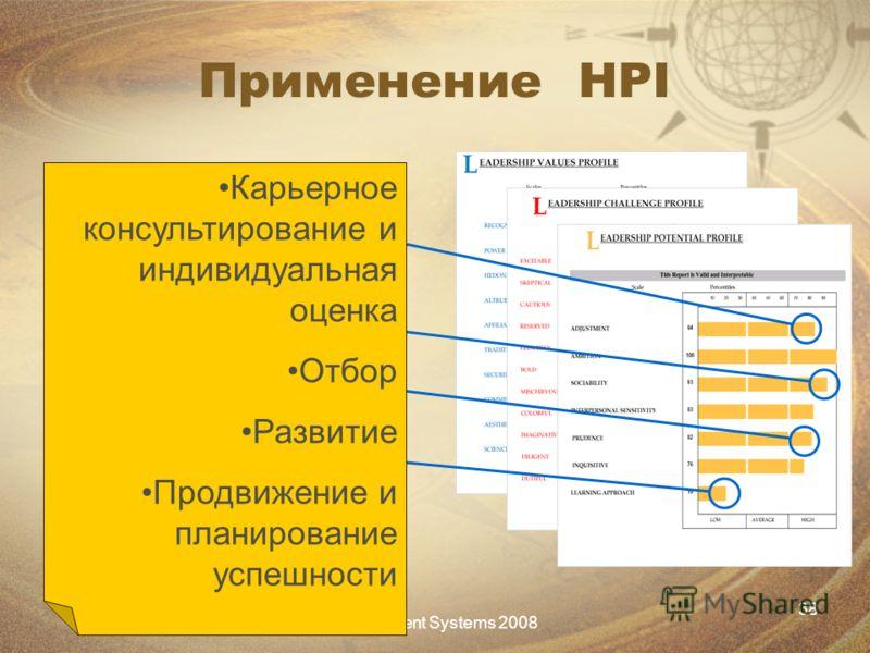 Assessment Systems 2008 38 Применение HPI Карьерное консультирование и индивидуальная оценка Отбор Развитие Продвижение и планирование успешности