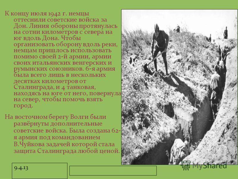 9.4.13 К концу июля 1942 г. немцы оттеснили советские войска за Дон. Линия обороны протянулась на сотни километров с севера на юг вдоль Дона. Чтобы организовать оборону вдоль реки, немцам пришлось использовать помимо своей 2-й армии, армии своих итал