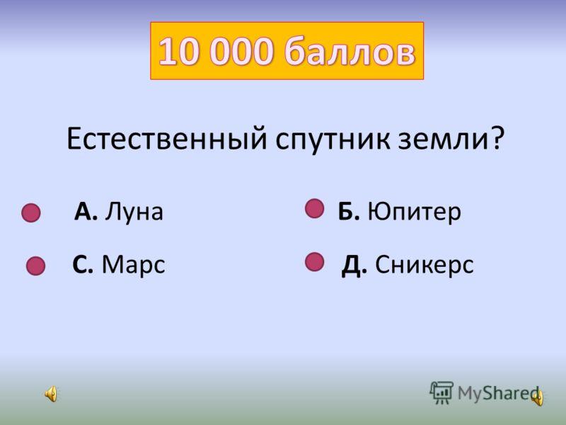 Все эти понятия относятся к названию углов А. острый Б. тупой С. конус Д. прямой