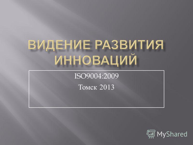 ISO9004:2009 Томск 2013