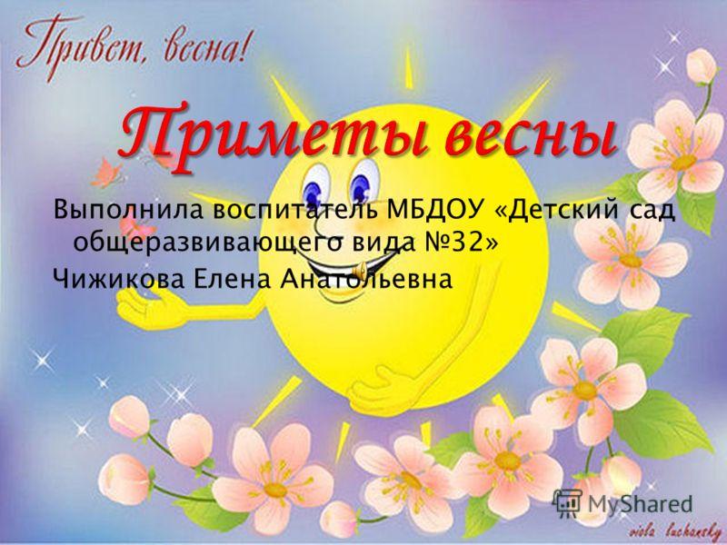 Выполнила воспитатель МБДОУ «Детский сад общеразвивающего вида 32» Чижикова Елена Анатольевна